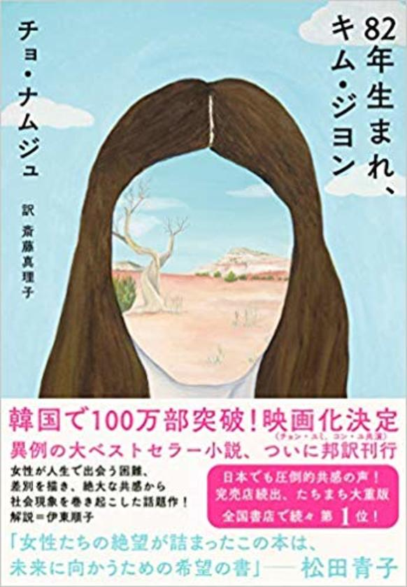 「韓国人として謝罪します」100万部売れた韓国のフェミニズム本はなぜ波紋を呼んだのか?