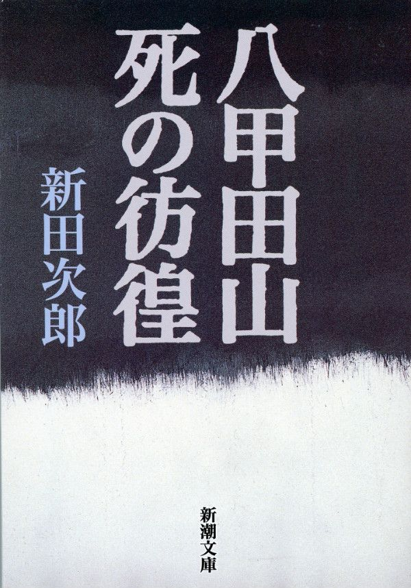 『八甲田山死の彷徨』(新田次郎 著)