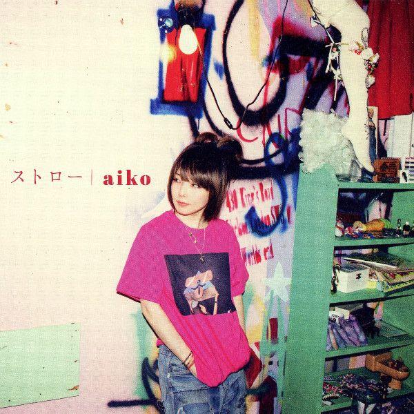 ストロー/aiko(PONY CANYON)98年にデビューしたaikoの38枚目のシングル。MVはaikoとの同棲生活をイメージしたものだとか。