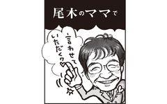 虐待死はなぜ減らないのか 日本は「親権」が重視され過ぎ――尾木ママ語る
