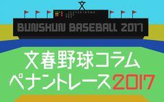 文春野球「コミッショナーだより」11月号