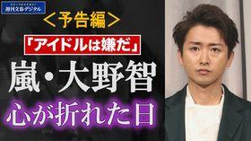 【動画】「アイドル嫌だ」嵐・大野智 心が折れた日《予告編》