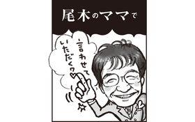 """歴史ブームを楽しむために必要な""""議論""""――尾木ママ"""