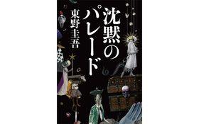 かつてない復讐劇――中江有里が6年ぶりのガリレオシリーズを読む
