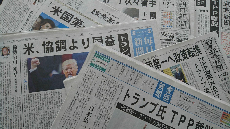 1月22日日曜日、朝刊各紙の1面