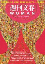 週刊文春WOMAN 2019夏号 読者アンケート&プレゼント