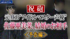 """【動画】祝砲 元AKB""""アイドルマスター声優""""佐藤亜美菜、結婚のお相手は?《予告編》"""