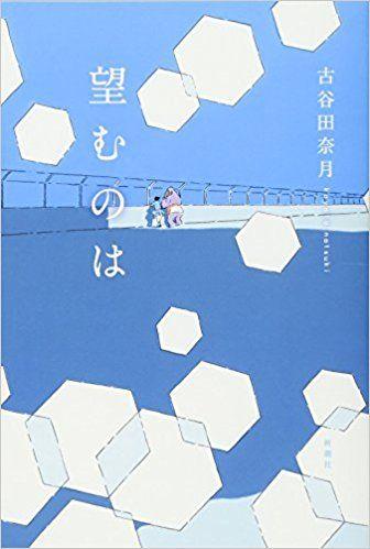 『望むのは』(古谷田奈月 著)新潮社 本体1500 円+税