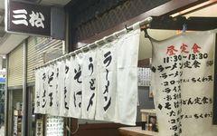 新橋駅前ビル「三松」 絶品「しいたけそば」と、その応用