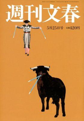 【週刊文春 目次】小池百合子猛反論!/阿川佐和子 独占手記「今更ですが私、結婚しました」