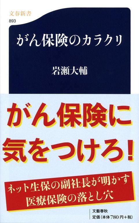 『がん保険のカラクリ』(岩瀬 大輔 著)