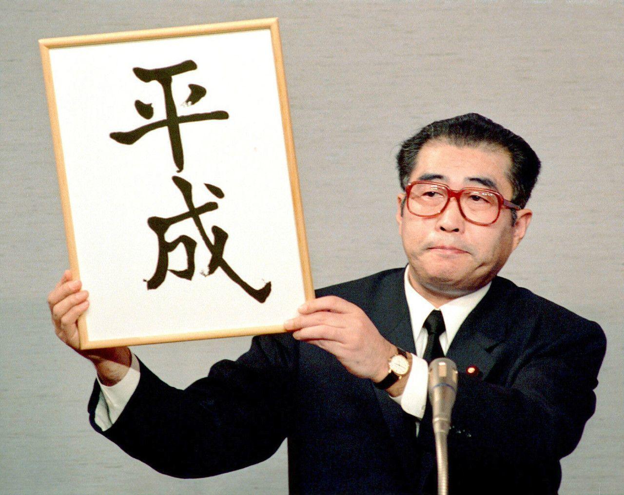 新元号を公表した故・小渕恵三氏は「平成おじさん」と呼ばれた