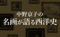 中野京子の名画が語る西洋史――名画の数奇な運命