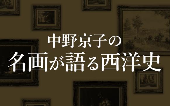 中野京子の名画が語る西洋史――人も町もジンで崩壊