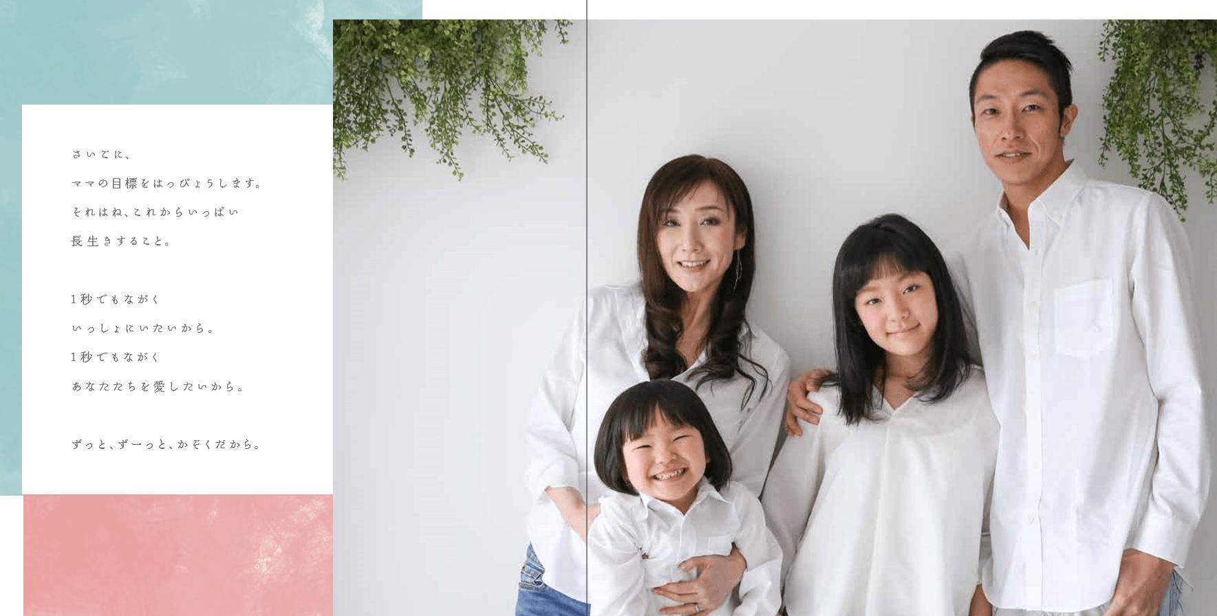 川崎貴子さんと家族