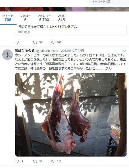 東出が仕留めた子鹿の肉(Twitterより)