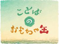 """究極の言葉遊びは「短歌」(1)""""穴埋め川柳""""と""""短歌ゲーム"""""""