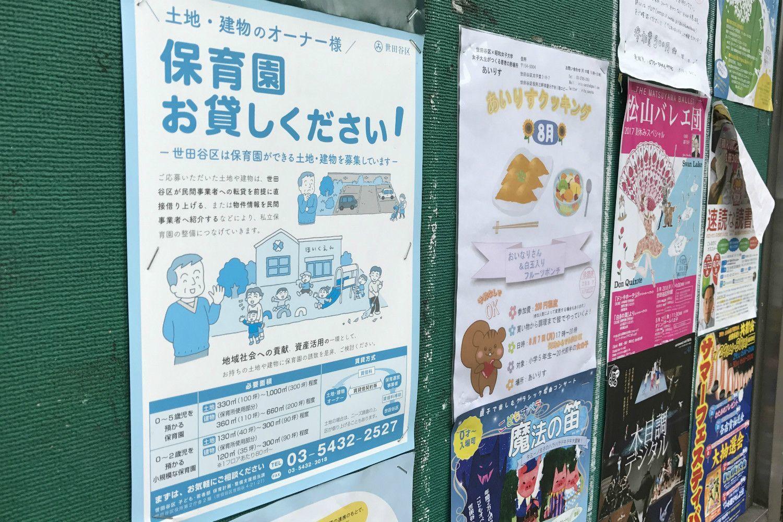 区内に貼られているポスター ©渋井哲也