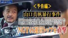 【動画】「第三者委員会」はどうなる? NGT48運営トップ・松村匠氏を直撃