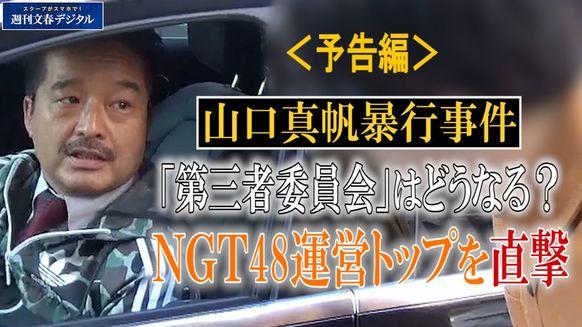 【動画】山口真帆暴行事件「第三者委員会」はどうなる? NGT48運営トップを直撃《予告編》