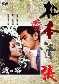 1960年作品(99分) 松竹 2800円(税抜) レンタルあり