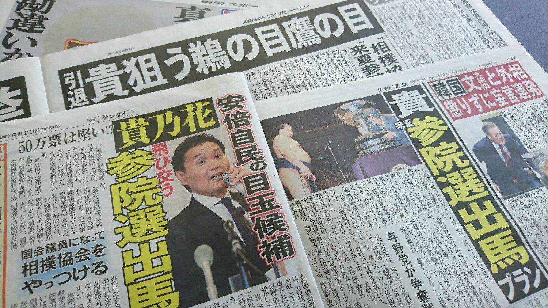 ゲンダイ、東スポ、フジ 見事な3紙共演