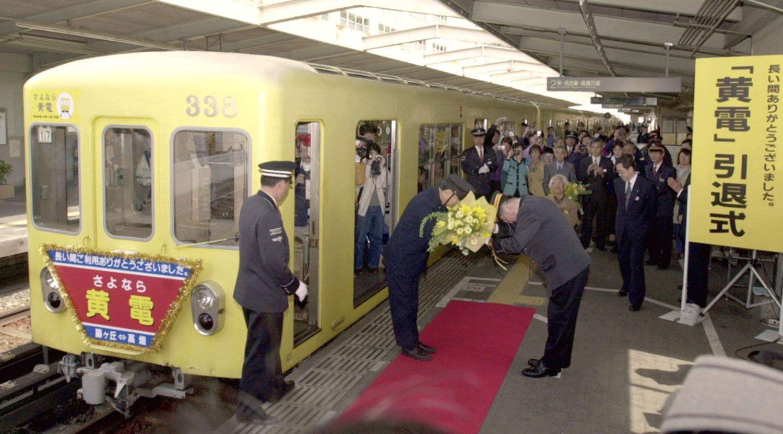 「黄電」の愛称で親しまれたウィンザーイエローの車両は約40年間運行。2000年の引退式には鉄道ファンらが詰めかけた ©共同通信社