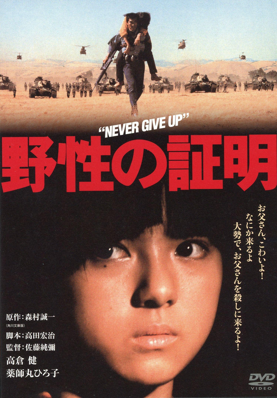 1977年作品(143分)/KADOKAWA/1800円(税抜)/レンタルあり