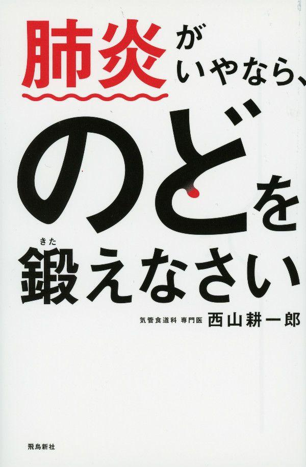 『肺炎がいやなら、のどを鍛えなさい』(西山耕一郎 著)