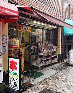 フタバ書店、花屋さんの角を入ってすぐの小さなお店。
