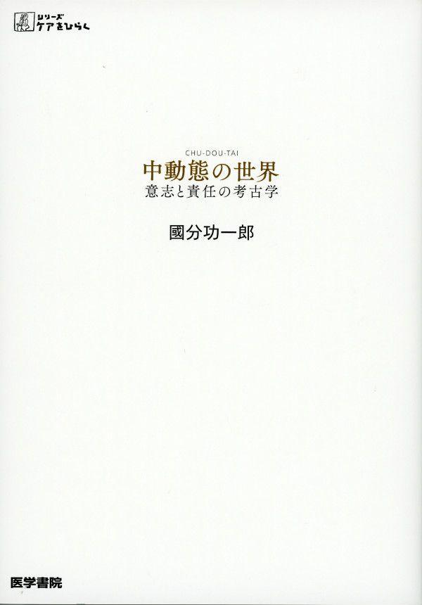 『中動態の世界』(國分功一郎 著)