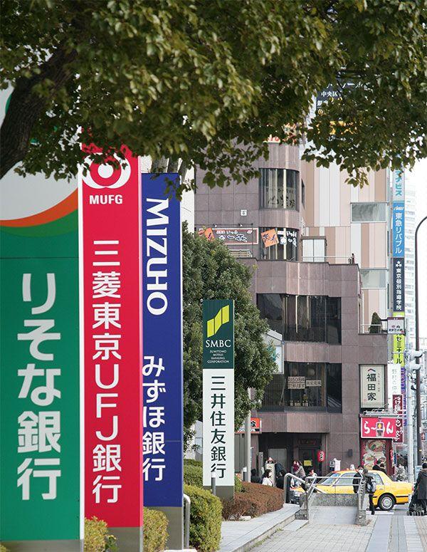 大転換期を迎えている日本の銀行 ©文藝春秋