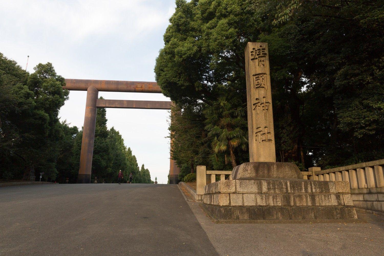 靖国神社 ©iStock.com