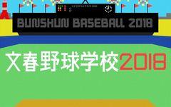 初心者歓迎「野球コラムの書き方、教えます!!」――文春野球「コミッショナーだより」号外
