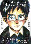池上彰氏、宮崎駿氏も愛読 「君たちはどう生きるか」がマンガ化された理由