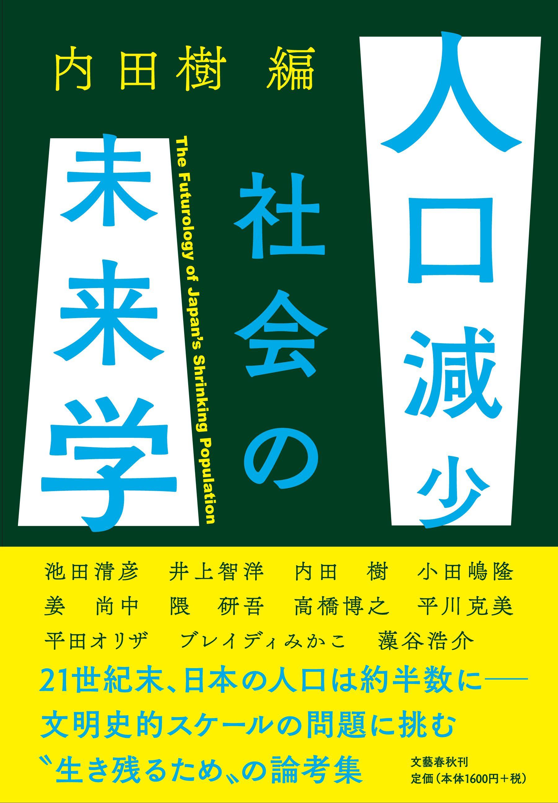 『人口減少社会の未来学』(内田 樹 編)