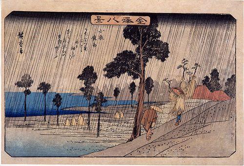 歌川広重(初代)《金沢八景 小泉夜雨》 前期(4/15~5/14)に展示