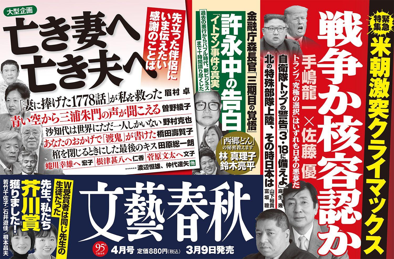 文藝春秋 目次】<緊急特集>米...