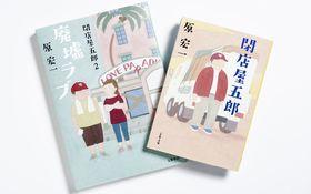 ラジオドラマ『閉店屋五郎』の主人公を演じた西田敏行が語る「忘れられないパンツ事件」