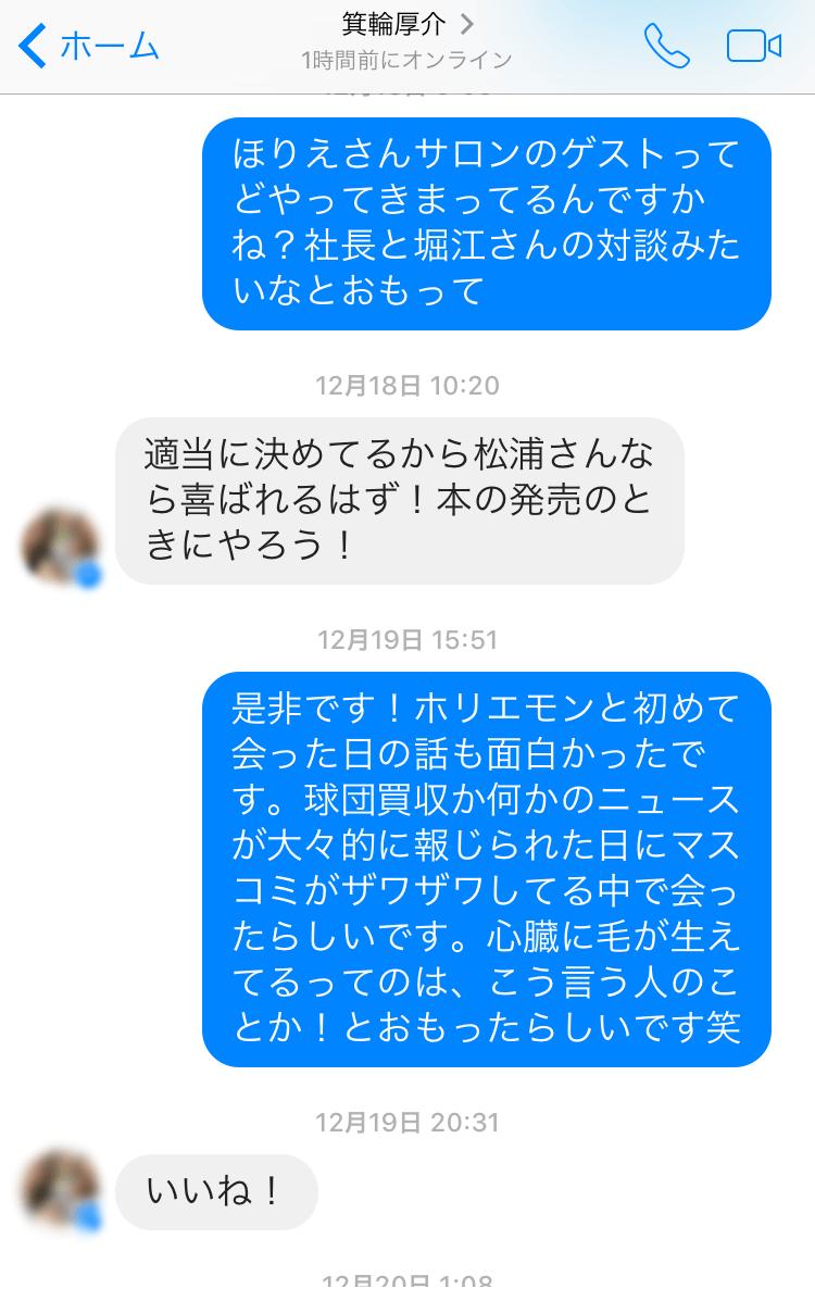 文春 箕輪