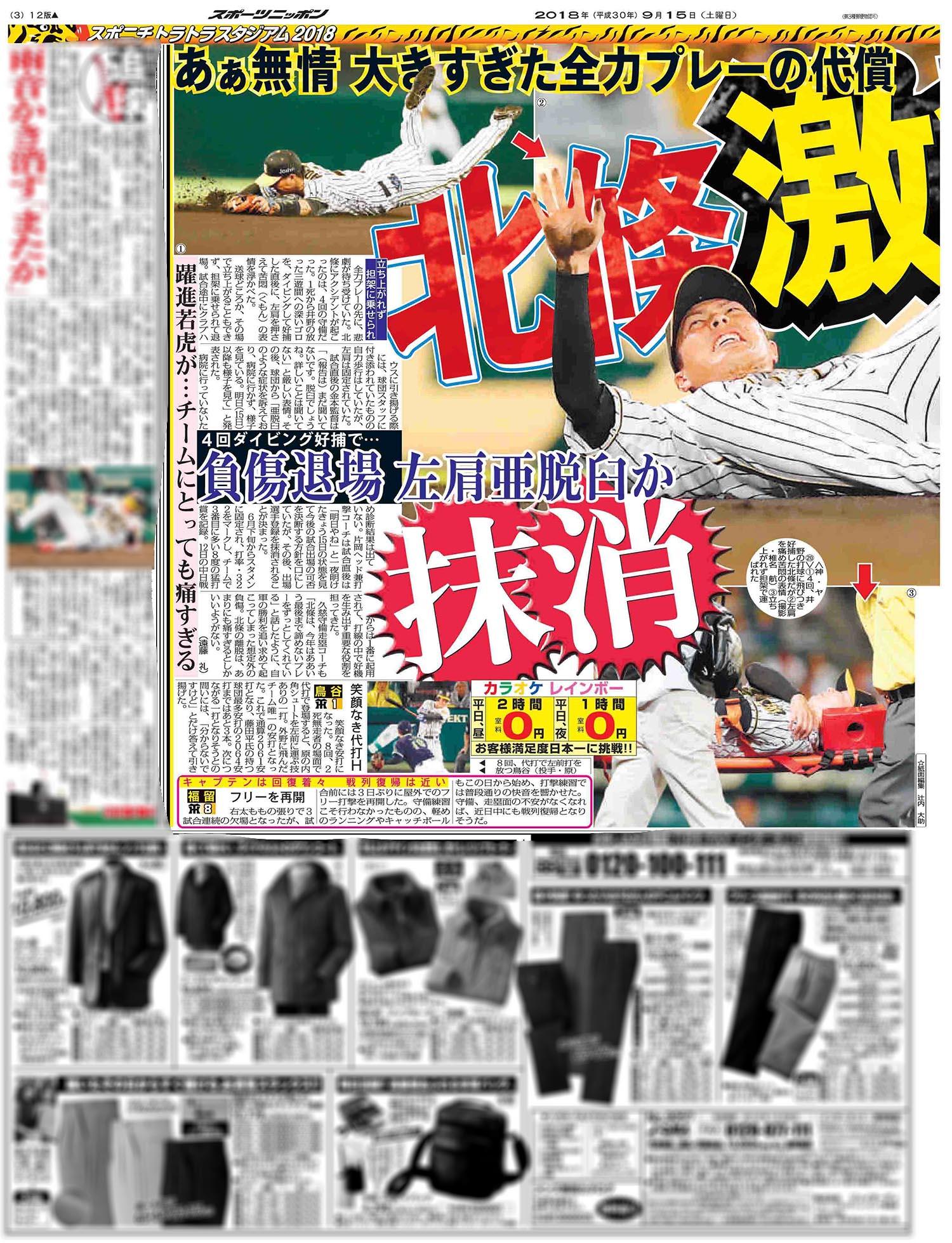 左肩の亜脱臼で戦線離脱となった北條史也 ©スポーツニッポン