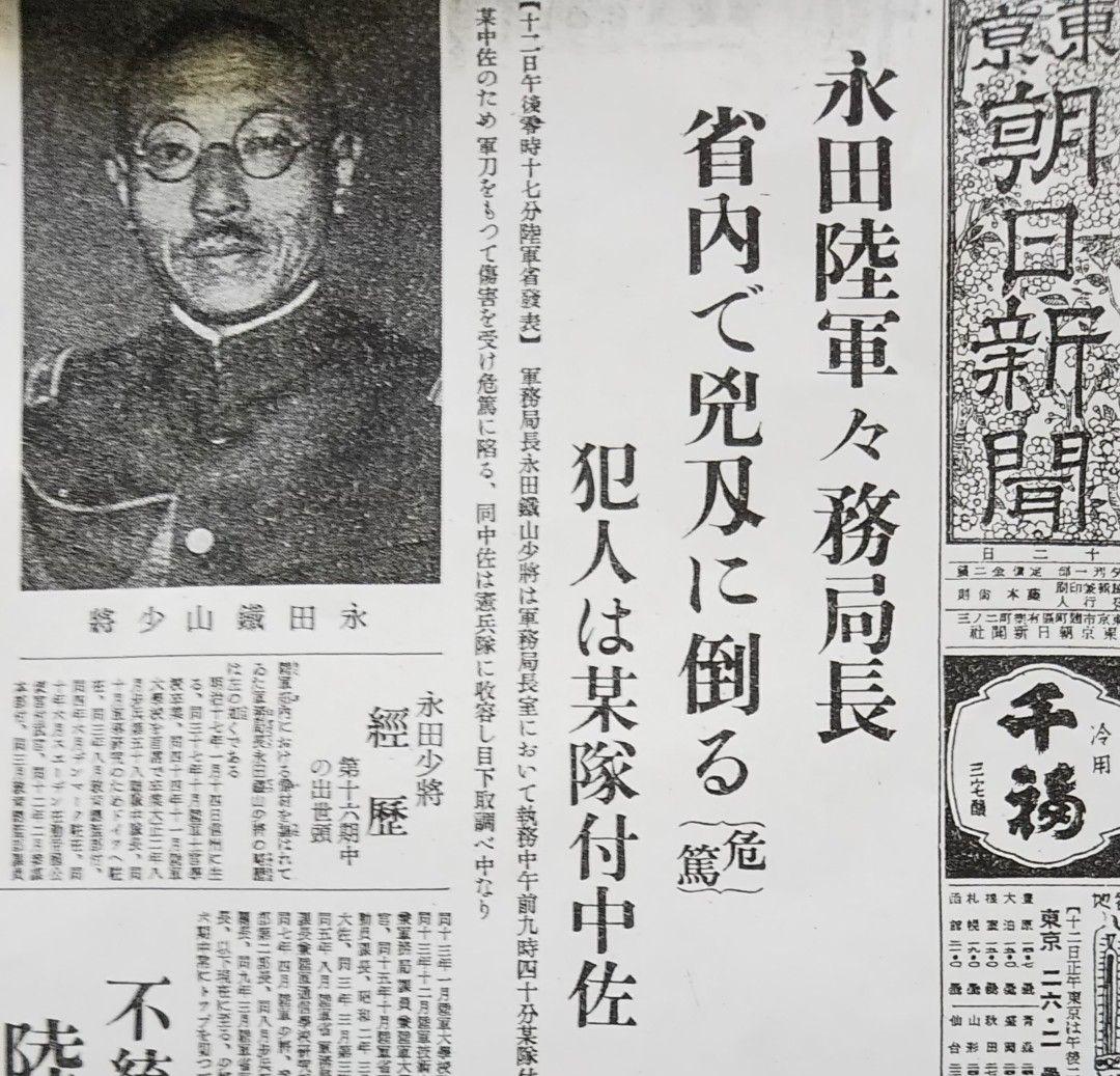 太平洋戦争を止められた」エリート軍人・永田鉄山は本当に歴史を変える ...