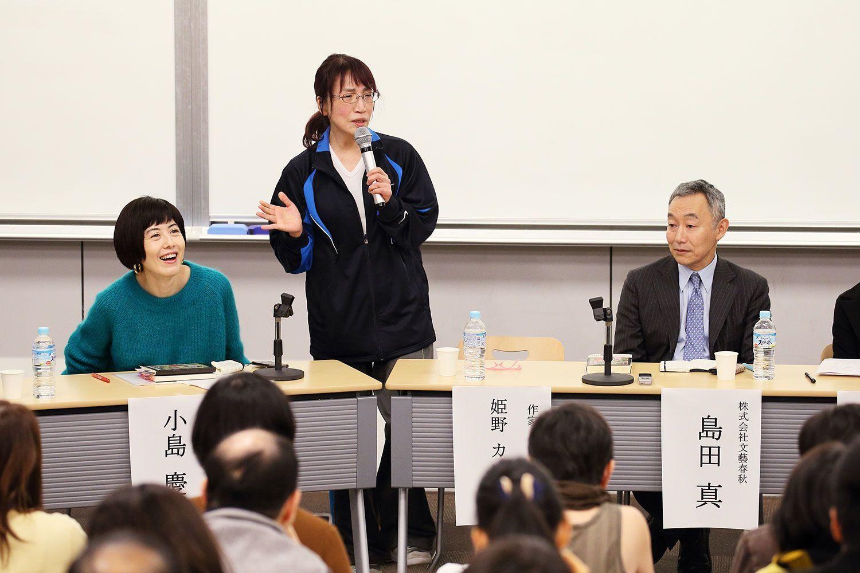 左から司会の小島慶子さん、姫野さん、島田真(『彼女は頭が悪いから』編集者) ©文藝春秋
