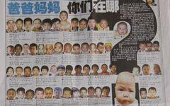 年間20万人の児童が行方不明に! 中国マフィアの「誘拐イノベーション」