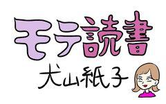 元恋人からの借りパク本――犬山紙子「モテ読書」