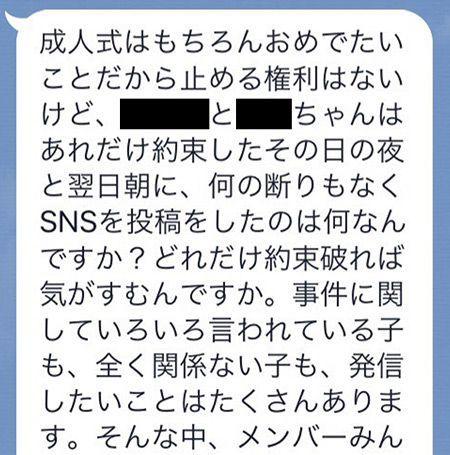 【文春】NGTグループLINE流出。何の断りもなくSNS更新した2人のメンバーが批判される