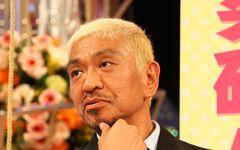 松本人志も「行かない」派  賛否両論の「人間ドック」には行くべきか?