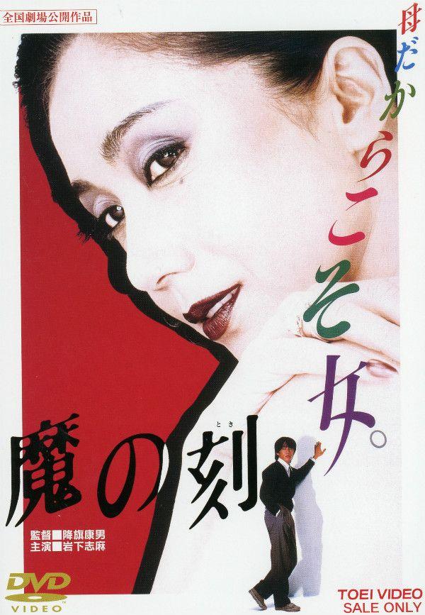 1985年作品(111分)/東映/2800円(税抜)/レンタルあり