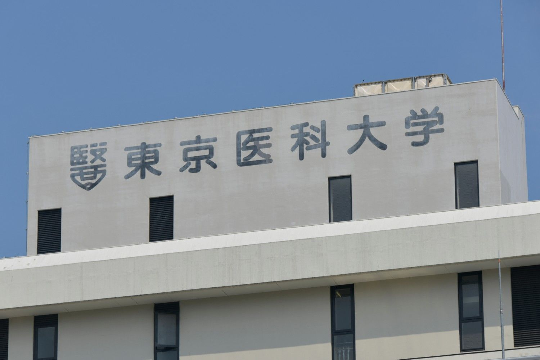 東京医科大学 ©時事通信社