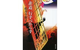 人間の「非道」はどこまで許されるのか 江戸歌舞伎の光と影